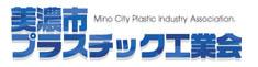 美濃市プラスチック工業会