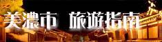 日本 岐阜縣 美濃市~老式的市容和美濃日本紙鎮
