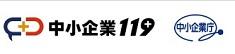 中小企業119
